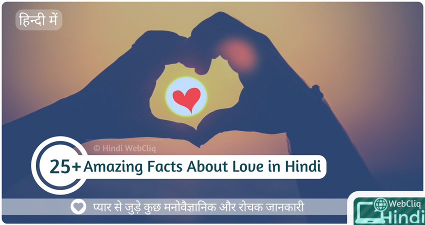 secrets of love in hindi, facts about love