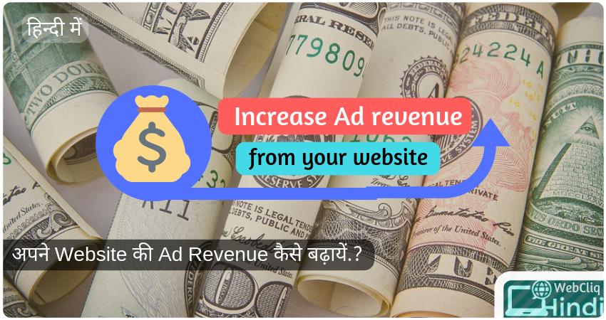 Increase website ad revenue