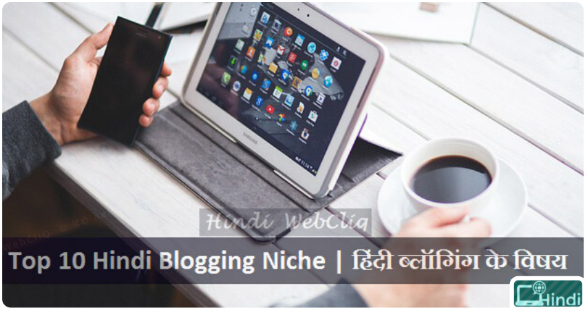 Blog Kis Topic Par Banaye