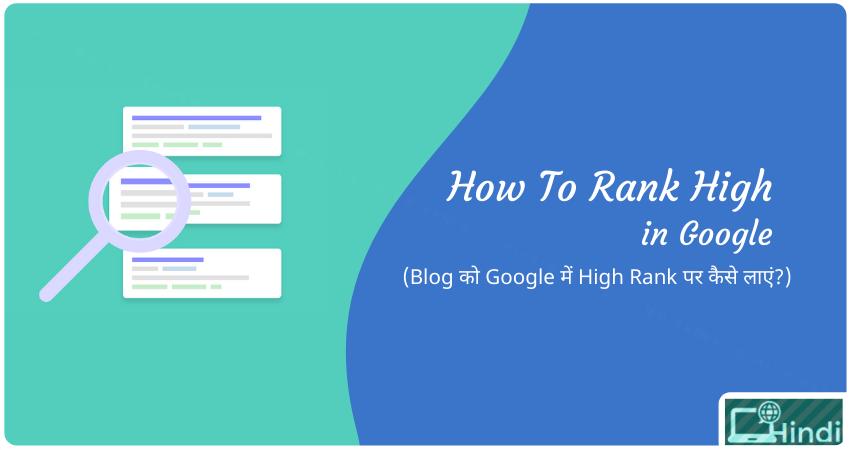 google me blog ko high rank kaise kare